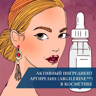 Активный ингредиент Аргирелин (ARGILERINE™) в косметике