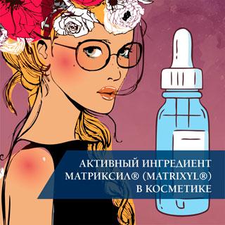 Активный ингредиент Матриксил® (Matrixyl®) в косметике